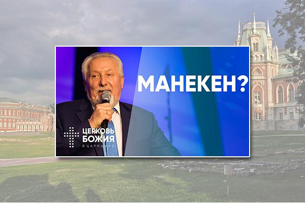 Сергей Ряховский «Манекен?»