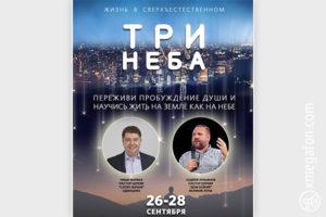 Конференция «Три неба» всентябре