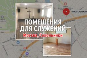 2зала дляслужений вМоскве