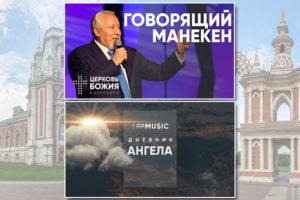 Наконец-то видео концерта «Дневник ангела»