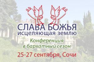 Конференция вбархатный сезон вСочи