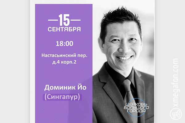 Пастор ДоминикЙо вМоскве