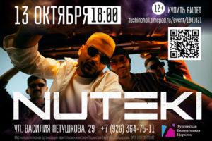 Концерт NUTEKI вМоскве. Вполном составе!