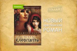 Новый христианский роман «Сестра Клеопатры»