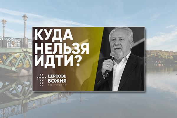 Сергей Ряховский: Куда нельзя идти?