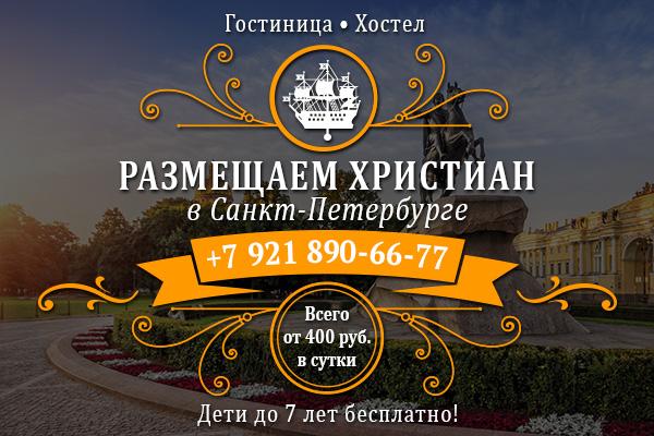 Христиане советуют хостел в Санкт-Петербурге