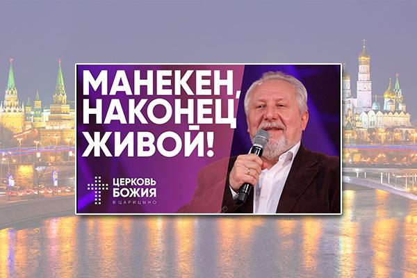 Сергей Ряховский «Манекен, наконец живой!»