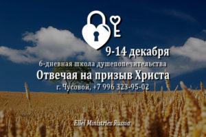 Школа Ellel Ministries вПермском крае
