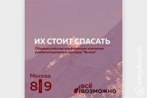 Конференция ребцентров России