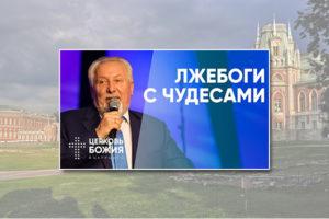Сергей Ряховский «Лжебоги счудесами»