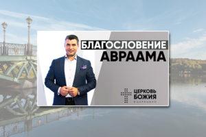 Сергей Зуев: Благословение Авраама