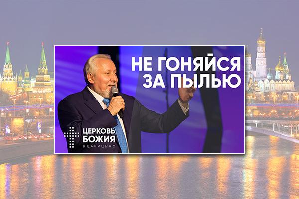 Сергей Ряховский: Негоняйся запылью