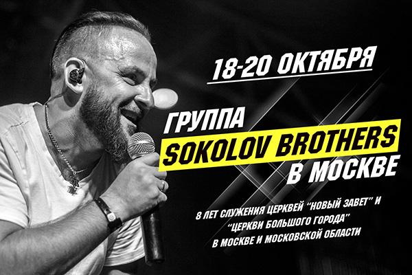 Группа SokolovBrothers вМоскве