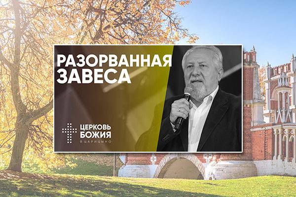 Сергей Ряховский: Разорванная завеса
