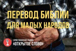 Опереводе Библии длямалочисленных народов