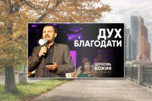 Олег Ряховский: Дух благодати