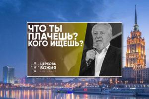 Сергей Ряховский: Что ты плачешь? Кого ищешь?