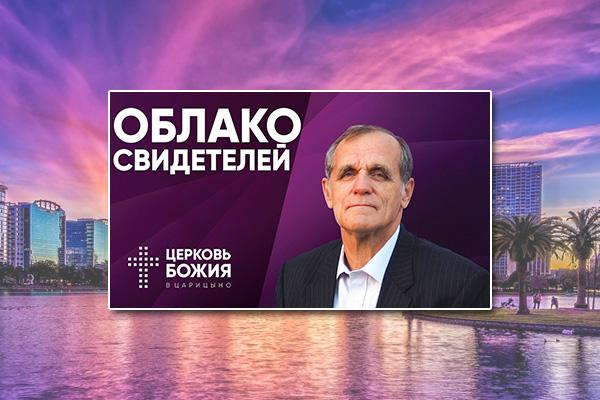 Олег Вяжевич: Облако свидетелей