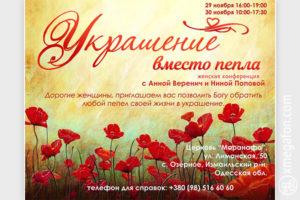 Женская конференция вОдесской области