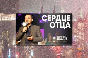 Олег Ряховский: Сердце Отца
