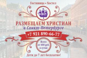 Сэкономьте напроживании вСанкт-Петербурге