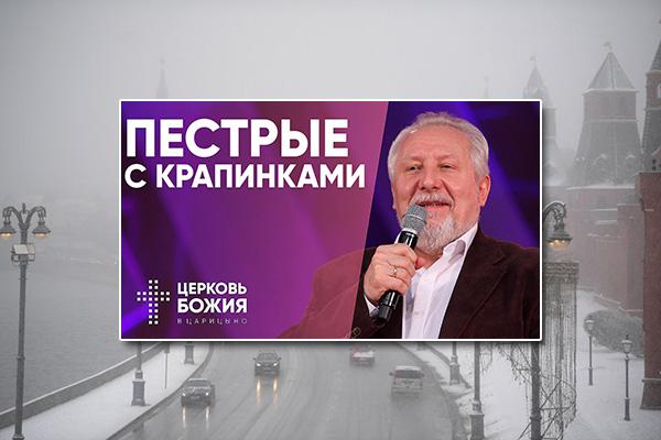 Сергей Ряховский: Пестрые с крапинками