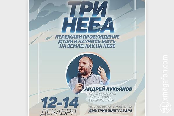 Три неба вНовгородской области