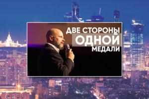 Виктор Брянцев: Две стороны одной медали