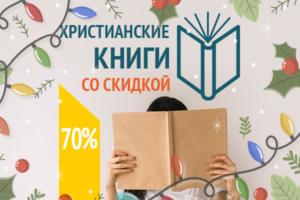 Рождественская распродажа книг