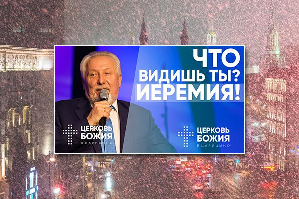 Сергей Ряховский: Что ты видишь? Иеремия!