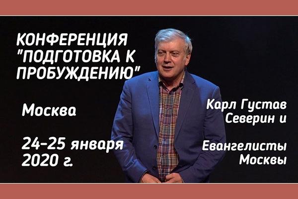 Конференция сКарлом-Густавом Северином