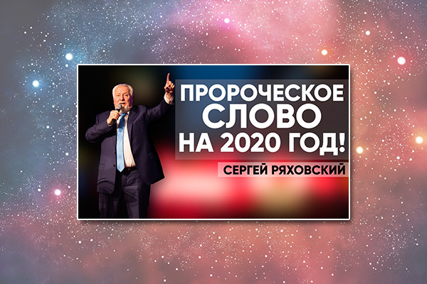 Сергей Ряховский. Пророческое слово на2020год