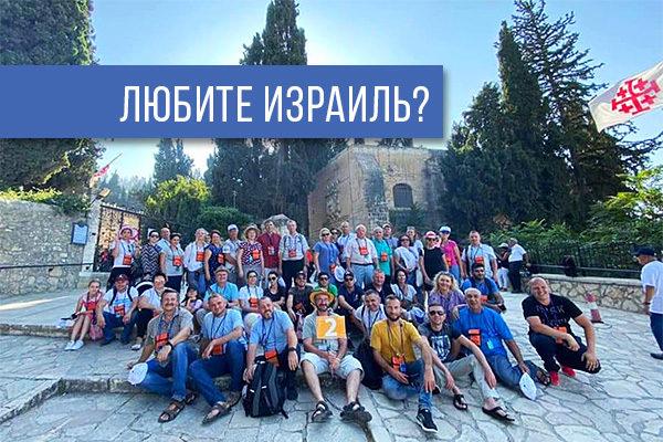 В этом году вИерусалиме!