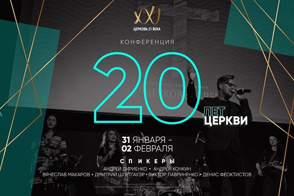 20лет ЦерквиXXIвека
