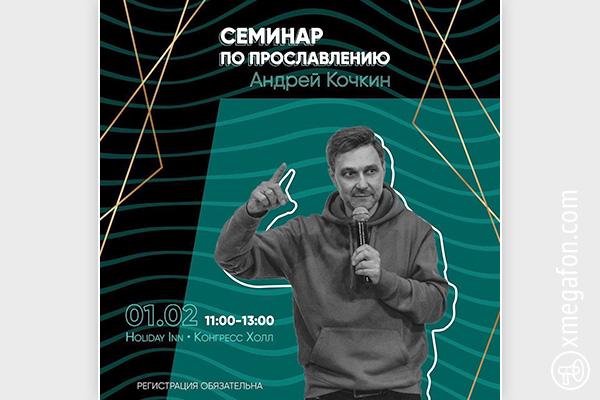 Андрей Кочкин: Семинар попрославлению