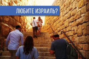 Почему вИзраиль лучше небольшой группой?