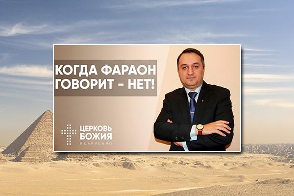 Акоп Гумашян: Когда фараон говорит—нет!