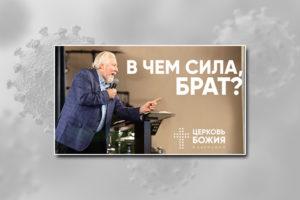 Сергей Ряховский: Вчем сила, брат?