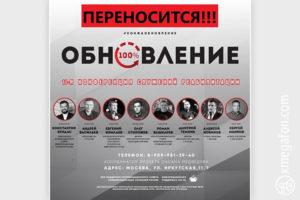 Конференция «Обновление» переносится