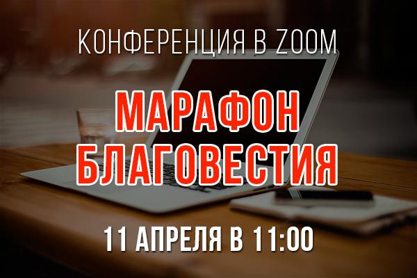 Конференция «Марафон благовестия» онлайн!
