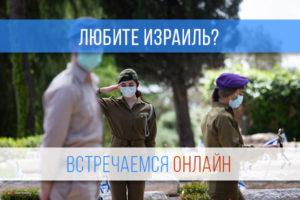 Израиль: События одно задругим