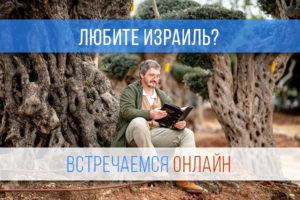 Онлайн: Библейская история ссамого начала