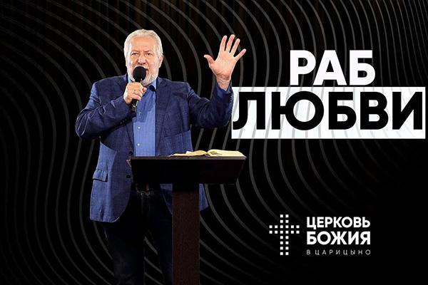 С.В.Ряховский: Раблюбви