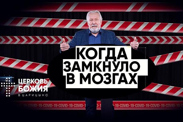 Сергей Ряховский: Когда замкнуло вмозгах