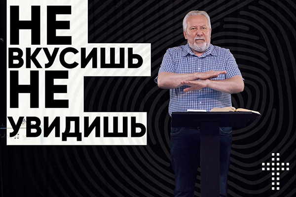 Сергей Ряховский: Невкусишь — неувидишь!