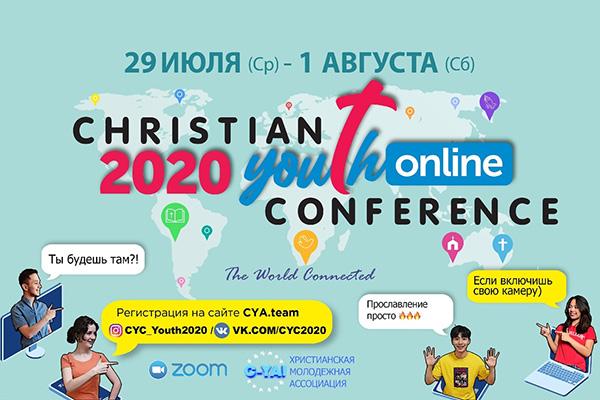 Масштабная молодежная ZOOM-конференция
