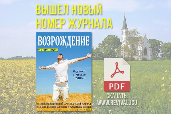 Скачайте новый журнал «Возрождение»