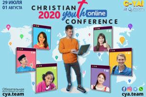 Наконец-то! Christian Youth Conference2020
