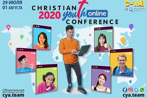 Наконец-то! Christian Youth Conference 2020