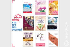 Акция: 9 важных книг дляженщин